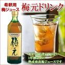 【梅ジュース・梅ドリンク】◆梅元ドリンク720ml◆水を1滴も使っていない濃厚梅ジュースですっ!(ロ