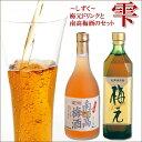 【贈り物に最適な梅酒ギフト】雫(しずく)【梅ジュース・梅酒セット】梅酒/梅酒 ギフト/梅