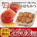 【送料無料】超大粒スイートはちみつ梅干500g ご家庭用エコパック【人工甘味料不使用