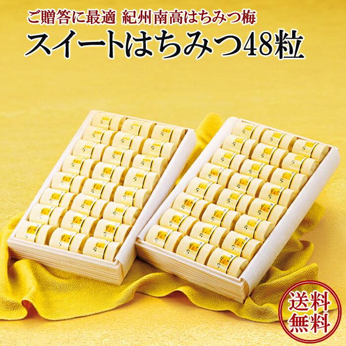 【送料無料】【贈り物に最適な高級梅干ギフト】◆ス...の商品画像
