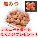 沖縄黒糖で、じっくりと上品な甘みに漬け込みました。【黒蜜(黒みつ)を使用した紀州 南高梅干...