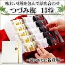 【送料無料】12/28まで!【贈り物に最適な高級梅干しギフト】つづみ梅15粒 お味3種の
