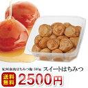 【送料無料】 超大粒スイートはちみつ梅干500g ご家庭用エコパック 【人工甘味