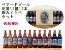 【自宅用】送料無料 工場直送 ベアードビール定番全12種飲み