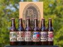 送料無料 工場直送 ベアードビール 定番6種飲み比べセット 地ビール ギフト