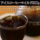アイスコーヒーマイルド200g コーヒー 珈琲  Coffee10P01Oct16【RCP】