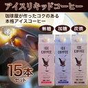 【送料無料】【楽ギフ_包装選択】【まとめ割】アイスリキッドコーヒー15本セット(箱入り) コーヒー 珈琲  Coffee10P03Dec16【RCP】