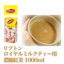 リプトン ロイヤルミルクティー用濃縮紅茶 1000ml10P01Oct16【RCP】
