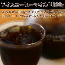 アイスコーヒーマイルド100g コーヒー 珈琲  Coffee【HLS_DU】10P03Dec16【RCP】