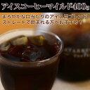 アイスコーヒーマイルド400g コーヒー 珈琲  Coffee【HLS_DU】10P03Dec16【RCP】