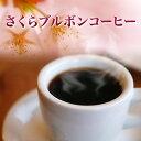 ブルボン コーヒー