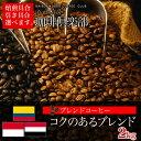 【お好みの焙煎します】【送料無料】コクのあるブレンド2kg コーヒー 珈琲  Coffee【HLS_DU】10P03Dec16【RCP】