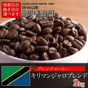 【お好みの焙煎します】【送料無料】 キリマンブレンド2kg コーヒー 珈琲  Coffee【HLS_DU】10P03Dec16【RCP】