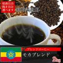 【お好みの焙煎します】【送料無料】モカブレンド2kg コーヒー 珈琲  Coffee【HLS_DU】10P03Dec16【RCP】