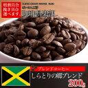 【お好みの焙煎します】 しらとりの郷ブレンド200g コーヒー 珈琲  Coffee【HLS_DU】10P03Dec16【RCP】