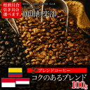 【お好みの焙煎します】コクのあるブレンド100g コーヒー 珈琲  Coffee【HLS_DU】10P03Dec16【RCP】