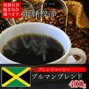 【お好みの焙煎します】 ブルマンブレンド400g コーヒー 珈琲  Coffee【HLS_DU】10P03Dec16【RCP】