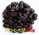 アイスコーヒーマイルド500g コーヒー豆 アイス コーヒー 珈琲 Coffee アイスコーヒーマイルド 10P03Dec16【RCP】