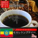 【お好みの焙煎します】【送料無料】 モカレケンプティーコーヒー 2kg コーヒー 珈琲  Coffee【HLS_DU】10P01Oct16【RCP】