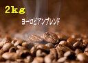ショッピングアイスコーヒー 【送料無料】【お好みの焙煎します】 ヨーロピアンブレンド2kg【500g×4袋】アイスコーヒーも美味!【楽ギフ_包装選択】10P03Dec16【RCP】