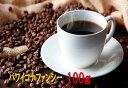 ショッピングOFF 【お好みの焙煎します】 ハワイコナエクストラファンシー 100g コーヒー 珈琲  Coffee【HLS_DU】10P03Dec16【RCP】