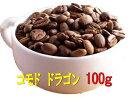 【お好みの焙煎します】インドネシア コモド ドラゴン 100g コーヒー 珈琲  Coffee10P03Dec16【RCP】