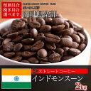 【お好みの焙煎します】【送料無料】インドモンスーン 2kg コーヒー 珈琲  Coffee【HLS_DU】10P03Dec16【RCP】