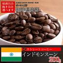 【お好みの焙煎します】 インドモンスーン 200g コーヒー 珈琲  Coffee10P03Dec16【RCP】