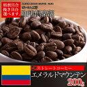 【お好みの焙煎します】エメラルドマウンテン200g コーヒー 珈琲  Coffee10P03Dec16【RCP】