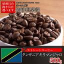 【お好みの焙煎します】 タンザニア キリマンジャロ 500g コーヒー 珈琲  Coffee10P03Dec16【RCP】
