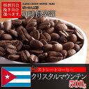 【特価】【お好みの焙煎します】 クリスタルマウンテン500g コーヒー 珈琲  Coffee10P03Dec16【RCP】