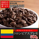 コロンビアスプレモ コーヒー
