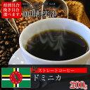 【お好みの焙煎します】 ドミニカ 200g コーヒー 珈琲  Coffee【HLS_DU】10P03Dec16【RCP】
