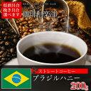 【お好みの焙煎します】 ブラジルハニー200g コーヒー 珈琲  Coffee【HLS_DU】10P03Dec16【RCP】