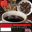 【お好みの焙煎します】 マンデリンG1 200g コーヒー 珈琲  Coffee【HLS_DU】10P03Dec16【RCP】