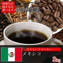 【お好みの焙煎します】【送料無料】メキシコ2kg コーヒー 珈琲  Coffee【HLS_DU】10P03Dec16【RCP】