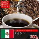 【お好みの焙煎します】 メキシコ200g コーヒー 珈琲  Coffee【HLS_DU】10P03Dec16【RCP】