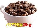 【お好みの焙煎します】【送料無料】 バリアラビカ神山 2kg コーヒー 珈琲  Coffee【HLS_DU】10P03Dec16【RCP】