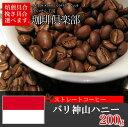 【お好みの焙煎します】 バリ神山ハニー 200g コーヒー 珈琲  Coffee【HLS_DU】10P03Dec16【RCP】