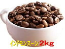 水, 飲料 - 【お好みの焙煎します】【送料無料】インドモンスーン 2kg コーヒー 珈琲  Coffee【HLS_DU】10P03Dec16【RCP】