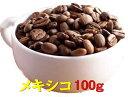 【お好みの焙煎します】 メキシコ100g コーヒー 珈琲  Coffee【HLS_DU】10P03Dec16【RCP】
