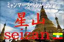 【お好みの焙煎します】ミャンマー星山SEIZAN 200g コーヒー 珈琲  Coffee【HLS_DU】10P03Dec16【RCP】