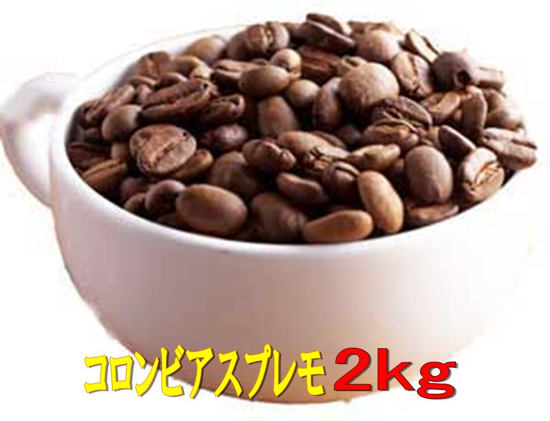 【お好みの焙煎します】【送料無料】 コロンビアスプレモ 2kg コーヒー 珈琲  Coffee10P03Dec16【RCP】