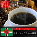 【お好みの焙煎します】 カリビアンラミネス農園200g コーヒー 珈琲  Coffee【HLS_DU】10P03Dec16【RCP】