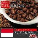 【お好みの焙煎します】 バリアラビカ神山 300g コーヒー 珈琲  Coffee 【HLS_DU】10P01Oct16【RCP】