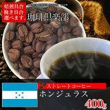 【お好みの焙煎します】 ホンジュラス400g コーヒー 珈琲  Coffee【HLSDU】10P12Oct15 【RCP】