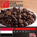 【限定特価】【お好みの焙煎します】 イエメンマタリー アルソワイド 100g コーヒー 珈琲  Coffee【HLS_DU】10P01Oct16【RCP】