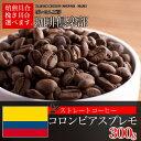 【お好みの焙煎します】 コロンビアスプレモ 300g コーヒー 珈琲  Coffee 【HLS_DU】10P01Oct16【RCP】