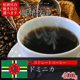 【爱好的烘烤做】多米尼克 400g 咖啡咖啡  Coffee【HLSDU】P25Jan15【RCP】[【お好みの焙煎します】 ドミニカ 400g コーヒー 珈琲  Coffee【HLSDU】P25Jan15【RCP】]