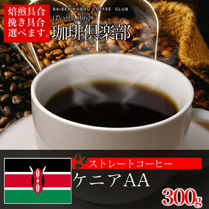 【お好みの焙煎します】ケニアAA300g コーヒー 珈琲  Coffee【HLS_DU】10P03Dec16【RCP】